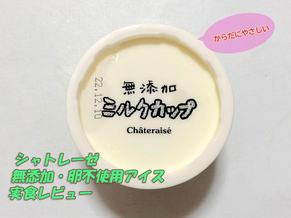 シャトレーゼ無添加・卵不使用アイス 実食レビュー