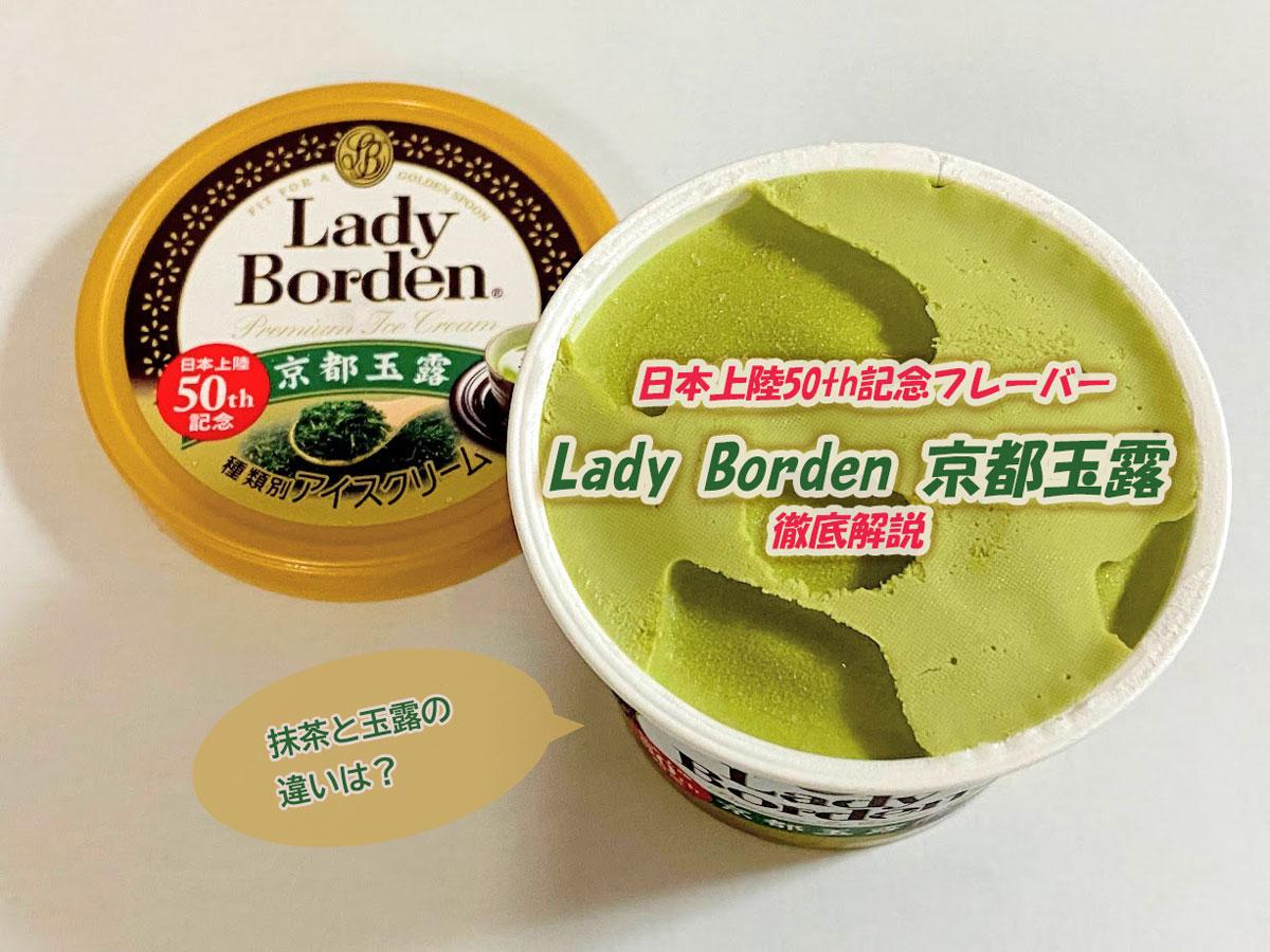 日本上陸50周年記念フレーバー レディボーデン京都玉露 徹底解説 抹茶と玉露の違いは?