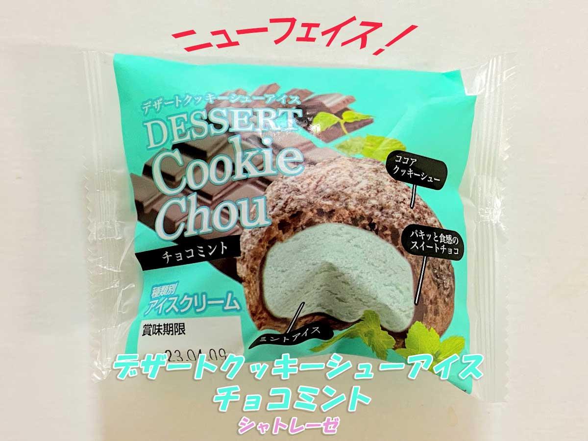 ニューフェイス デザートクッキーシューアイスチョコミント シャトレーゼ